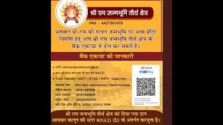 अयोध्या में राम मंदिर निर्माण शुरू, ट्रस्ट ने कहा- यथासंभव दान करें