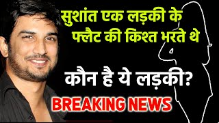 Breaking News: Sushant Bharte The Ek Ladki Ke Flat Ki Har Mahine Kisht, Kaun Hai Ye Ladki?