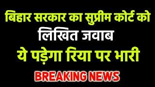 Breaking News | Bihar Sarkar Ne Diya Supreme Court Ko Likhit Jawab, Ye Riya Par Padega Bhari