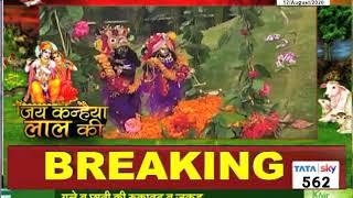 HIMACHAL में यूं मनाया जा रहा है Krishna Janmashtami  का त्यौहार