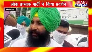 Ludhiana : लोक इंसाफ पार्टी ने किया प्रदर्शन ! ANV NEWS PUNJAB !