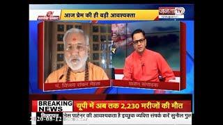 E-सार्थक संवाद || Pt. Vijayshankar Mehta जी Live, प्रधान संपादक Dr. Himanshu Dwivedi के साथ