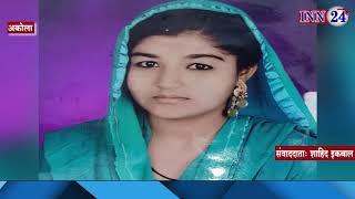 अकोला - युवती के मौत के मामले को 12 घंटे में पुलिस ने सुलझाया