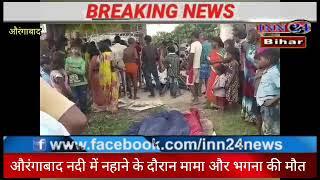 #बिहार #औरंगाबाद #देवथाना क्षेत्र में नदी में नहाने के दौरान मामा-भांजे की मौत।