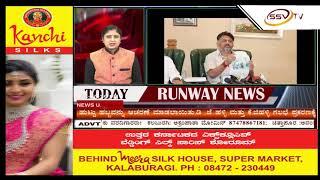 SSVTV RUNWAY NEWS 12-08-2020