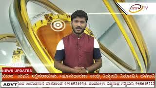 SSVTV NEWS 11.30AM 13-08-2020