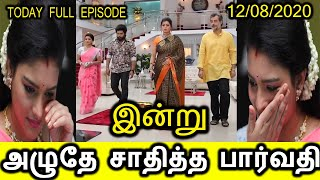 SEMBARUTHI SERIAL TODAY FULL EPISODE | SEMBARUTHI 12th August 2020 | SEMBARUTHI SERIAL 12/08/2020