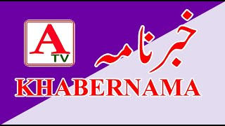 A Tv KHABERNAMA 12 Aug 2020