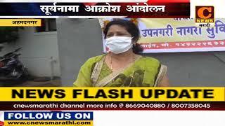 अहमदनगरमध्ये सूर्यनामा आक्रोश आंदोलन