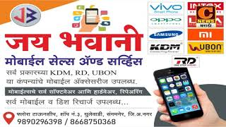 JAI BHAVANI MOBILE SALES and SERVICE SANGAMNER
