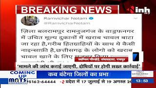 Chhattisgarh News || BJP MP Ramvichar Netam खराब चावल वितरण पर भड़के