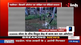 Madhya Pradesh News || बिजली ऑपरेटर का जोखिम भरा Video Viral