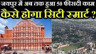 Khas Khabar   जयपुर में अब तक हुआ 50 फीसदी काम, 5 साल में पूरा होना था काम, कैसे होगा सिटी स्मार्ट ?