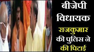Aligarh News | बीजेपी विधायक की पुलिस ने की पिटाई, विधायक राजकुमार समर्थको के साथ पहुंचे थे थाने