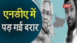 NDA में पड़ गई दरार | एलजेपी-जेडीयू आमने-सामने | Bihar news video | #DBLIVE