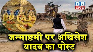 Janmashtami पर Akhilesh Yadav का पोस्ट | Akhilesh Yadav बनवा रहे हैं कृष्ण की मूर्ति |#DBLIVE