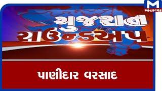 Gujarat Roundup (12/08/2020)