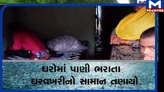 Bardoli : તલાવડીમાં 10 થી 12 જેટલા ઘરોમાં ભરાયા | Surat  | Rain | Monsoon