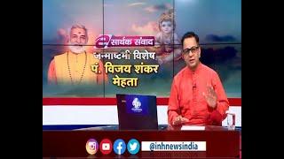 E-सार्थक संवाद    Pt. Vijayshankar Mehta Special Interview with Chief Editor Dr Himanshu Dwivedi