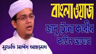জাদু টোনা কারীর কঠিন আজাব । মুফতি সাঈদ আহমেদ বাংলা ওয়াজ । Mufti Sayed Ahmad Waz | Bangla Waz