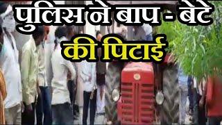 Mauranipur News | पुलिस ने बाप - बेटे की पिटाई, ग्रामीणों  ने किया धरना प्रदर्शन | JAN TV