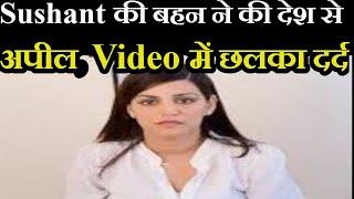 Patna Sushant Singh Murder News  | Sushant की बहन ने की देश से अपील, Video में छलका दर्द | JAN TV