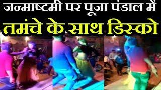 Ghazipur | जन्माष्टमी पर पूजा पंडाल में तमंचे के साथ डिस्को, पुलिस ने 6 लोगों को किया गिरफ्तार