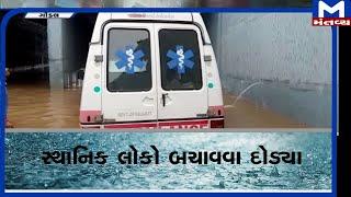Gondal: ઉમવાળા અંડર બ્રિજમાં એમ્બ્યુલન્સ ફસાઈ  | Gondal  | Rain | Monsoon