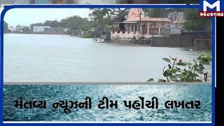 Surendranagar :  લખતરમાં આભ ફાટ્યું     Surendranagar    Lakhtar     Rain    Monsoon