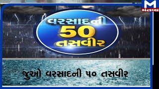 જુઓ વરસાદની 50 તસવીર   | Mantavyanews | Rain | Monsoon