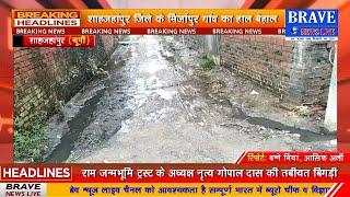 शाहजहांपुर जिले के मिर्जापुर गांव का हाल बेहाल, चारों तरफ लगा गंदगी का अंबार | BRAVE NEWS LIVE