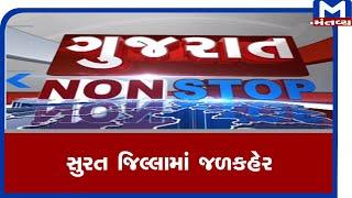 Gujarat non stop (13/08/2020)