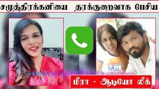 சமுத்திரக்கனியை  கேவலமாக பேசிய மீரா - ஆடியோ லீக் | Meera Mitun audio leak