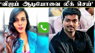 விஜய்யை மீண்டும் வம்புக்கு இழுக்கும் மீரா  | Leak Vijay Audio says Meera Mitun