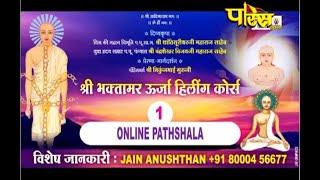 Vishesh – Nikunj Guruji Bhaktamber Class | EP - 1 | Date:- 10/08/20