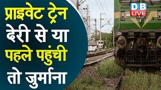 Private train देरी से या पहले पहुंची तो जुर्माना | Private train संचालन के लिए बने नियम |#DBLIVE