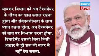 PM Modi की Tax के नए System की शुरुआत | PM Modi ने दी ईमानदार Taxpayer को नई सौगात | #DBLIVE