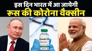 Russia की Corona Vaccine के India में आने की तारीख तय हो गयी है, आप भी जान लीजिये
