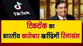 टिकटॉक का भारतीय कारोबार खरीद सकती है रिलायंस ,  बाइटडांस ने शुरू की मुकेश अंबानी से बातचीत