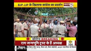 इन मुद्दों को लेकर रोहतक में कांग्रेस नेताओं ने किया BJP-JJP के खिलाफ प्रदर्शन