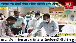 Bulandshahr // पीसीवी का टीका, बच्चों को Vitamin A की दवा पिलाये जाने के लिए अभियान