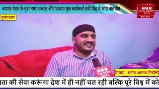 Bulandshahr News // व्यापार मंडल के युवा नगर अध्यक्ष और भाजपा युवा कार्यकर्ता सवी सिंह से खास बातचीत