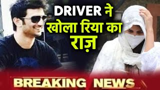 Breaking News: Sushant Ke Driver Ne Rhea Ka Khola Bada Raaz, Kaha Party Me....
