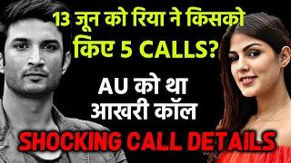 Breaking News: Rhea Ke Last 5 Calls 13 June Ko Kisko The, AU Ko Akhri Call, Kaun Hai ye AU