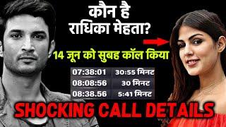 Breaking News: Kaun Hai Radhika Mehta? Rhea Ki Radhika Se 14 June Ko Itni Subah 1 Ghata Baat Hui