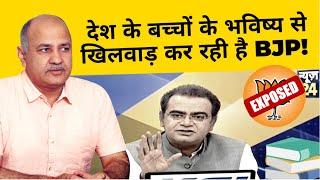 Sandeep Chaudhary की Debate में UGC पर भड़के Manish Sisodia | Final Year College Exams Cancel हों
