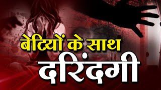DPK NEWS | मासूम भांजी को ही बनाया अपनी बदनीयत का शिकार | बच्ची की मौत