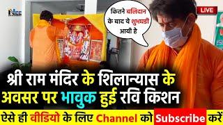 श्री राम मंदिर के शिलान्यास के अवसर पर भावुक हुई #रवि किशन