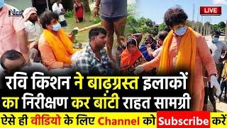 #Gorakhpur में बाढ़ पीड़ितों के लिए राहत सामग्री का निरिक्षण करते सांसद #RaviKishan