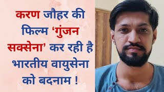 Karan Johar Shown Indian Air Force In Bad Light In Film Gunjan Saxena - Watch Video
